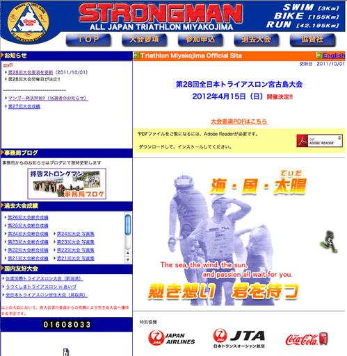 miyako_2012.jpg