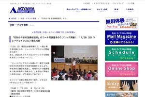11/28(日)お台場でリレートライアスロン港区大会開催!!