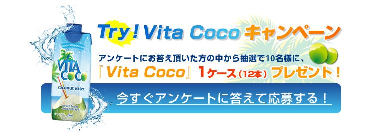 btn_vitacoco.jpg