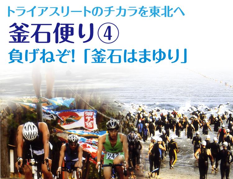 kamaishi04_01.jpg
