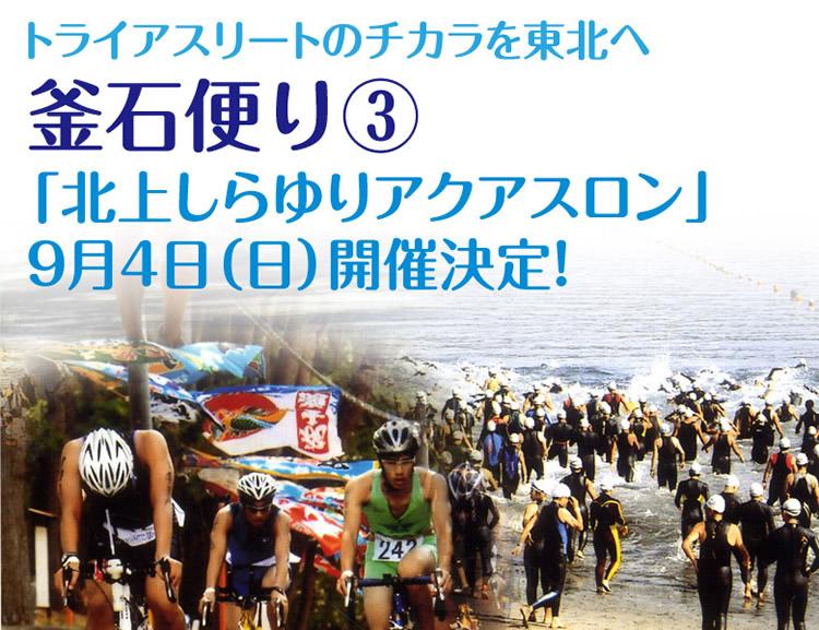 kamaishi_3_1.jpg
