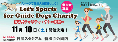Let's sports for guidedogs charity! 盲導犬チャリティ・ラン~駅伝~