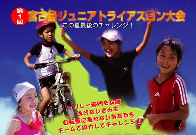 miyako-jr2.jpg