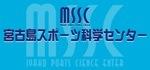 宮古島スポーツ科学センター(MSSC)