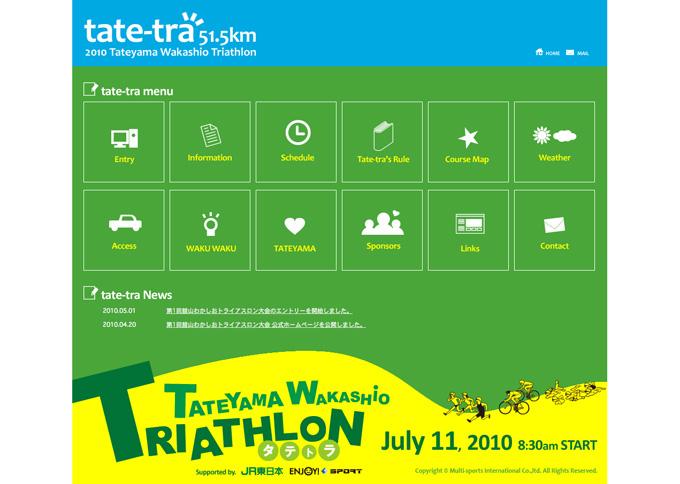 tate-tra-1.jpg