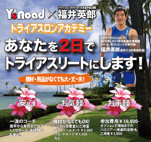 Y's Road × 福井英郎 トライアスロンアカデミー