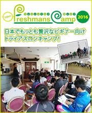 日本でもっとも贅沢なビギナー向けトライアスロンキャンプ!